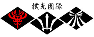撲克團隊 華山派